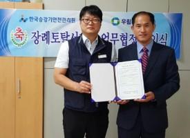 한국승강기안전관…